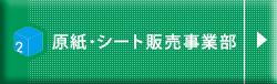原紙・シート販売事業部